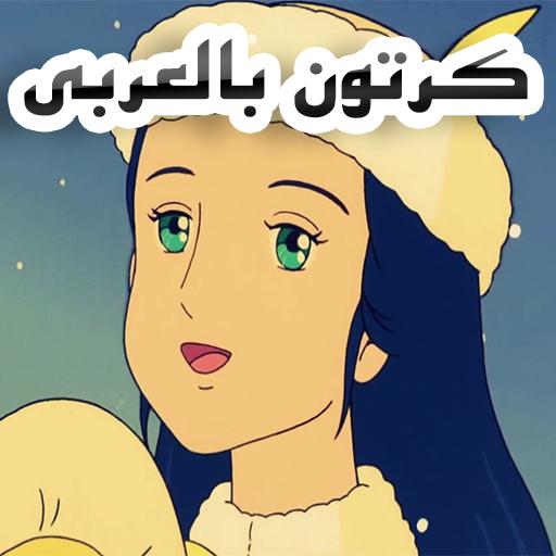 كرتون بالعربي (app)
