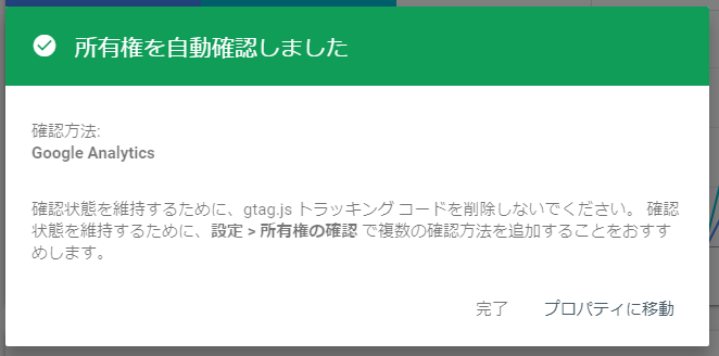 「Google Analytics」での検証