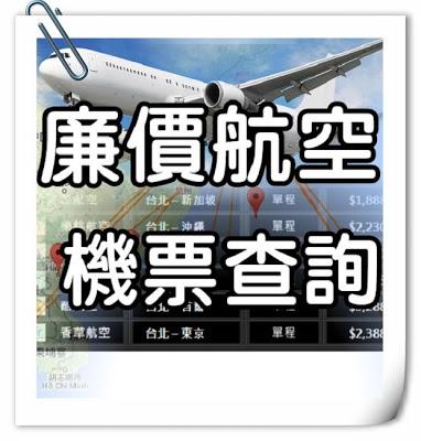 廉價航空查詢 - screenshot