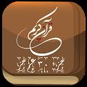 جزء سی قرآن کریم icon
