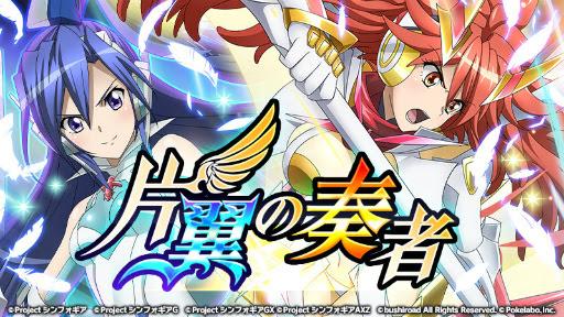 [Senki Zesshou Symphogear XD Unlimited] อีเวนท์แรกเริ่ม 1 กรกฏาคมนี้!
