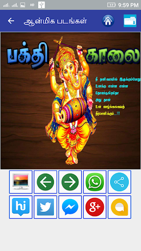 Tamil Good Morning Images 3.0 screenshots 4