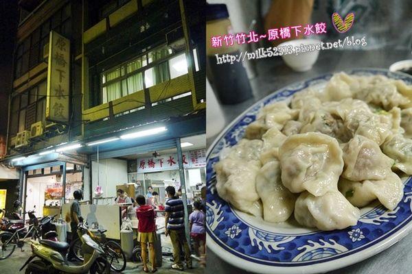 竹北-原橋下水餃♥絕對值得專程去吃的大顆水餃*