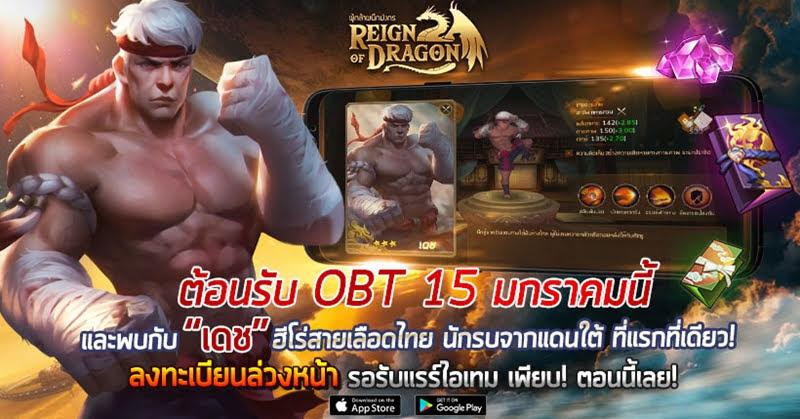Reign of Dragon เปิดตัว เดช ฮีโร่สายเลือดไทย!