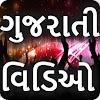 Gujarati Videos -ગુજરાતી વિડિઓ