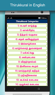 English to Tamil Dictionary- screenshot thumbnail