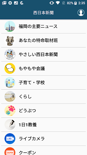 西日本新聞 screenshot 2