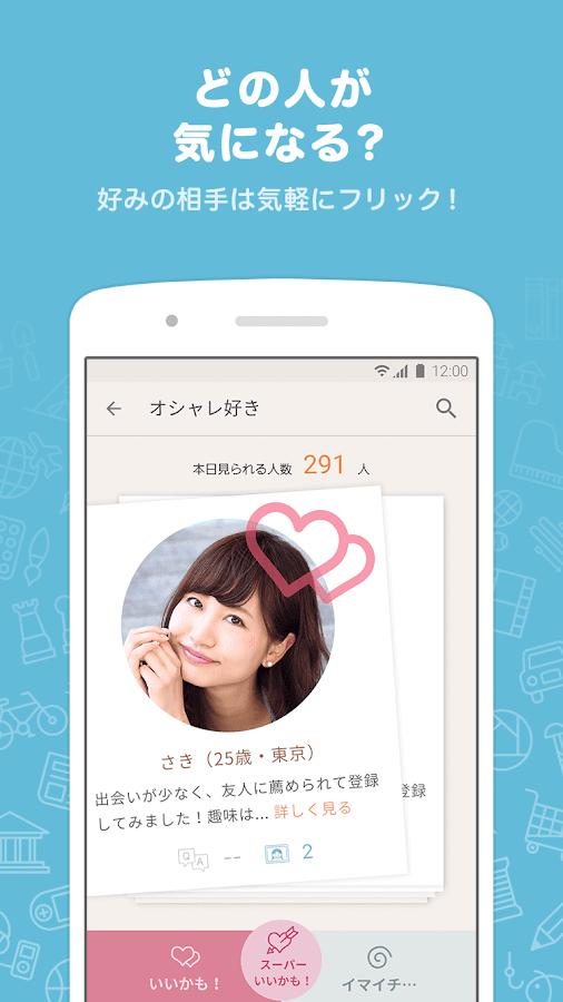 <i>紹介 ライン 恋愛</i>