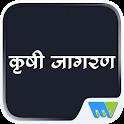 KRISHI JAGRAN - Marathi icon