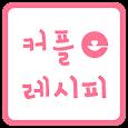 만남 1위 소개팅 - 커플레시피 (애인 채팅 데이팅) apk
