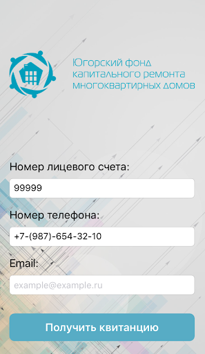 u042eu0424u041au0420-u043eu043du043bu0430u0439u043d 1.3 screenshots 3