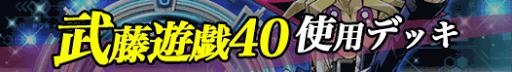武藤遊戯40デッキバナー