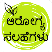 Health Tips In Kannada