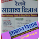 Railway Exam General Science