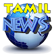 SRILANKA TAMIL NEWS by MARIMUTHTHAN Download on Windows