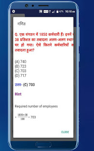 Railway Police (RPF) Exam 2019 for PC-Windows 7,8,10 and Mac apk screenshot 4