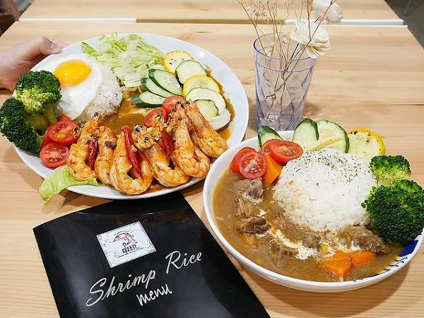 蝦粉Shrimp Rice-台北東區健康餐盒,特色咖哩蝦飯清爽好吃,蝦子貼心開背不沾手,週三蝦蝦日用餐免費加蝦