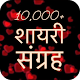 Shayari शायरी in Hindi for PC Windows 10/8/7