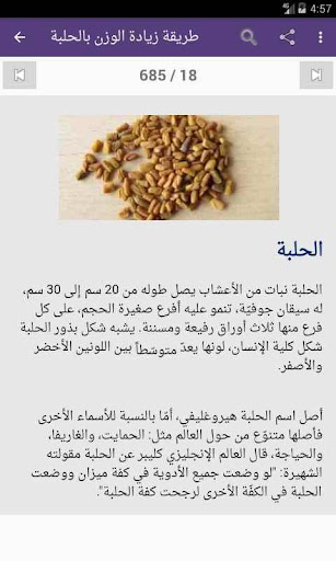 طرق زيادة الوزن لعلاج النحافة Poster ...