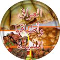 طبخات أطباق عراقية icon
