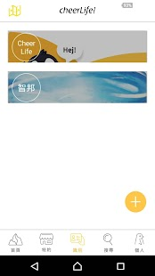 cheerLife-生活趣兒 - náhled