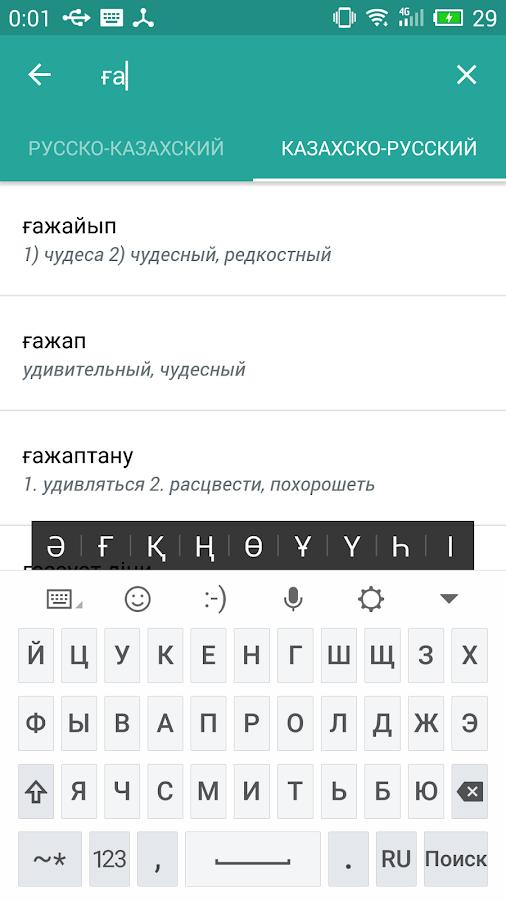 Скачать программы русско казахский переводчик