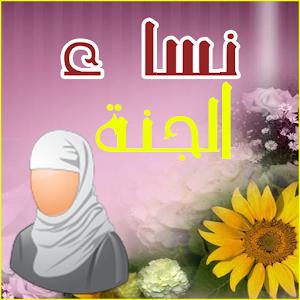 97014784f نساء الجنة - نصائح للبنات 2 Apk, Free Lifestyle Application - APK4Now