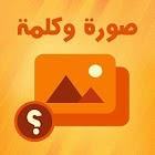 صورة وكلمة icon