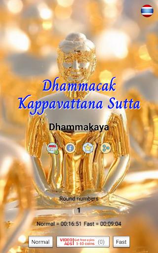 Dhammacakkappavattana Sutta - Dhammakaya Thailand screenshots 5