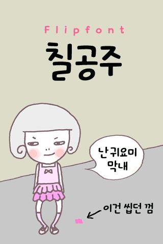 GFPrincesses™ Korean Flipfont
