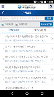 국가법령정보 (Korea Laws) - náhled