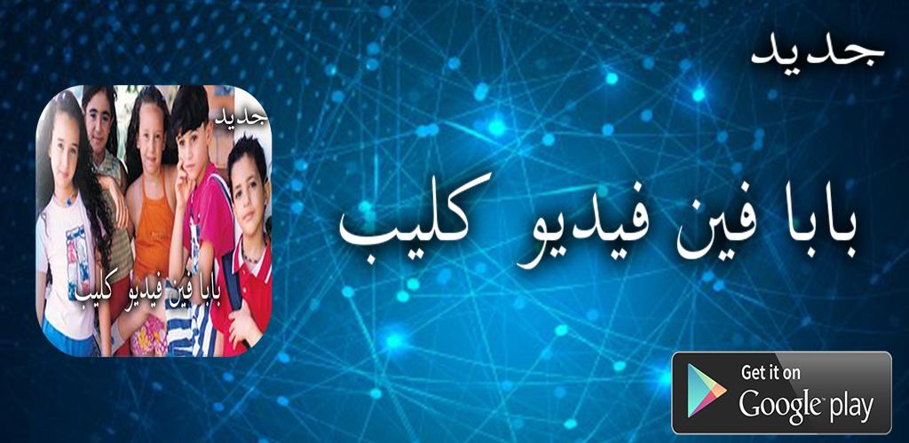Download اغنية الو بابا فين Apk Latest Version 20 For