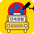 주정차단속알림서비스 통합가입도우미 download