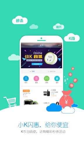 玩免費生活APP|下載小K智能 app不用錢|硬是要APP