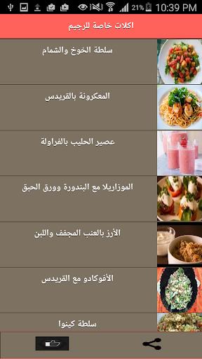 اكلات خاصة للرجيم