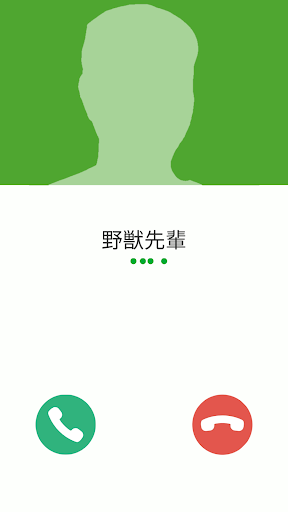 Call from Famous Japanese!!!  captures d'u00e9cran 1