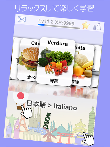 LingoCards イタリア語学習(無料)