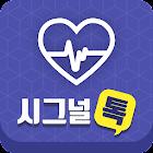 시그널 톡 -  내 마음의 신호를 보내보자, 미팅/채팅/영상/만남 icon