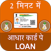 Aadhar Card pe Loan