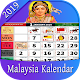Malaysia Calendar 2019 for Android