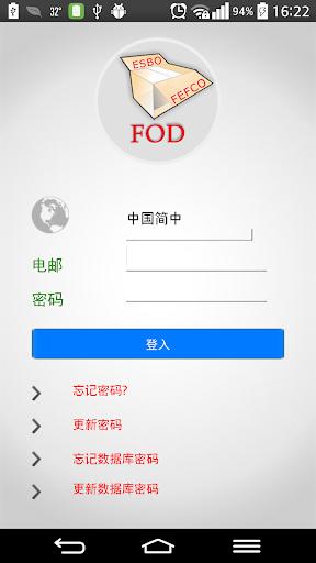 W2P - 国际通用盒型 FEFCO FOD