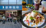 歐棒咖啡Cafe' O' bon 台中火車站店