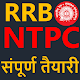 RRB NTPC EXAM 2019, RPF, GROUP 'D' संपूर्ण तैयारी