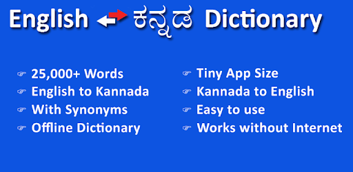 Dictionary English To Kannada Offline Free By Van Solutions More Detailed Information Than App Store Google Play By Appgrooves Books Reference 1 Similar Apps 438 Reviews