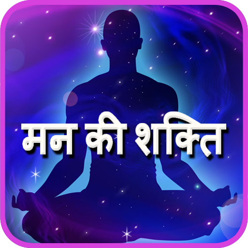 Mind power in Hindi