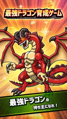 最強ドラゴン育成ゲームのおすすめ画像1
