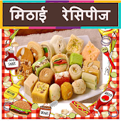 Sweets Recipes in  Hindi ( Offline )