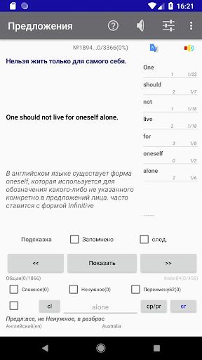 Чтение на английском языке+флэш карточки WordsApp screenshot 7