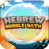 Learn Hebrew Bubble Bath