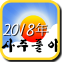 2018 사주풀이 icon